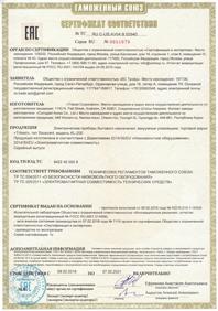 Сертификат на вакуумные упаковщики Tribest