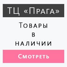 Магазин Фабрика Моды в Москве