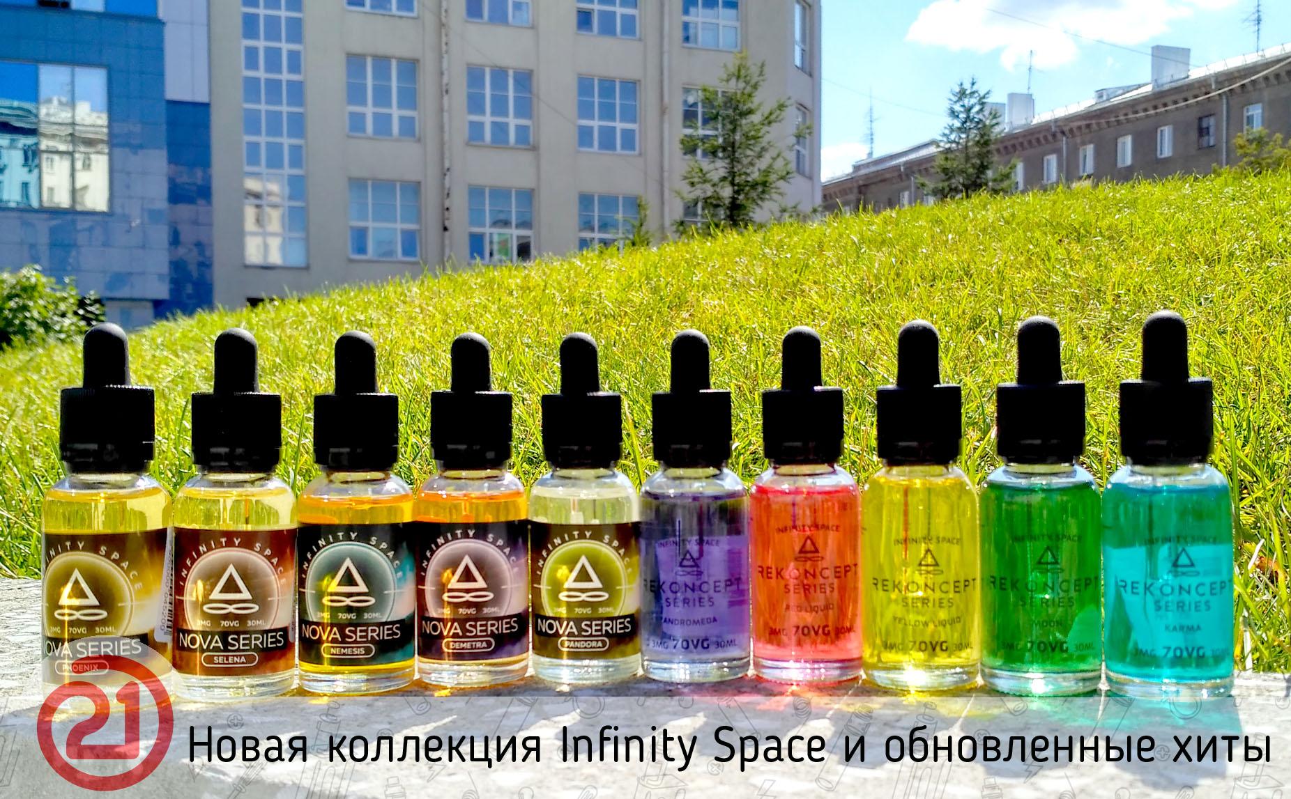 vp21-ru-reconcept-Infinity-Space.jpg