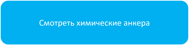 кнопка_хим_анкер.png