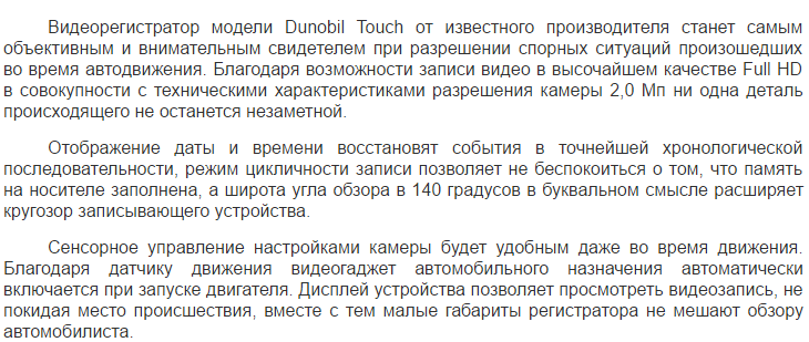 DUNOBIL_Touch_10.PNG