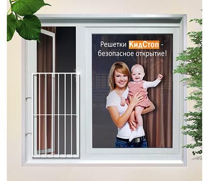 window-a-lattice-kidstop-safety-for-children.jpg