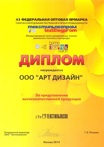 АртДиплом_4.jpg