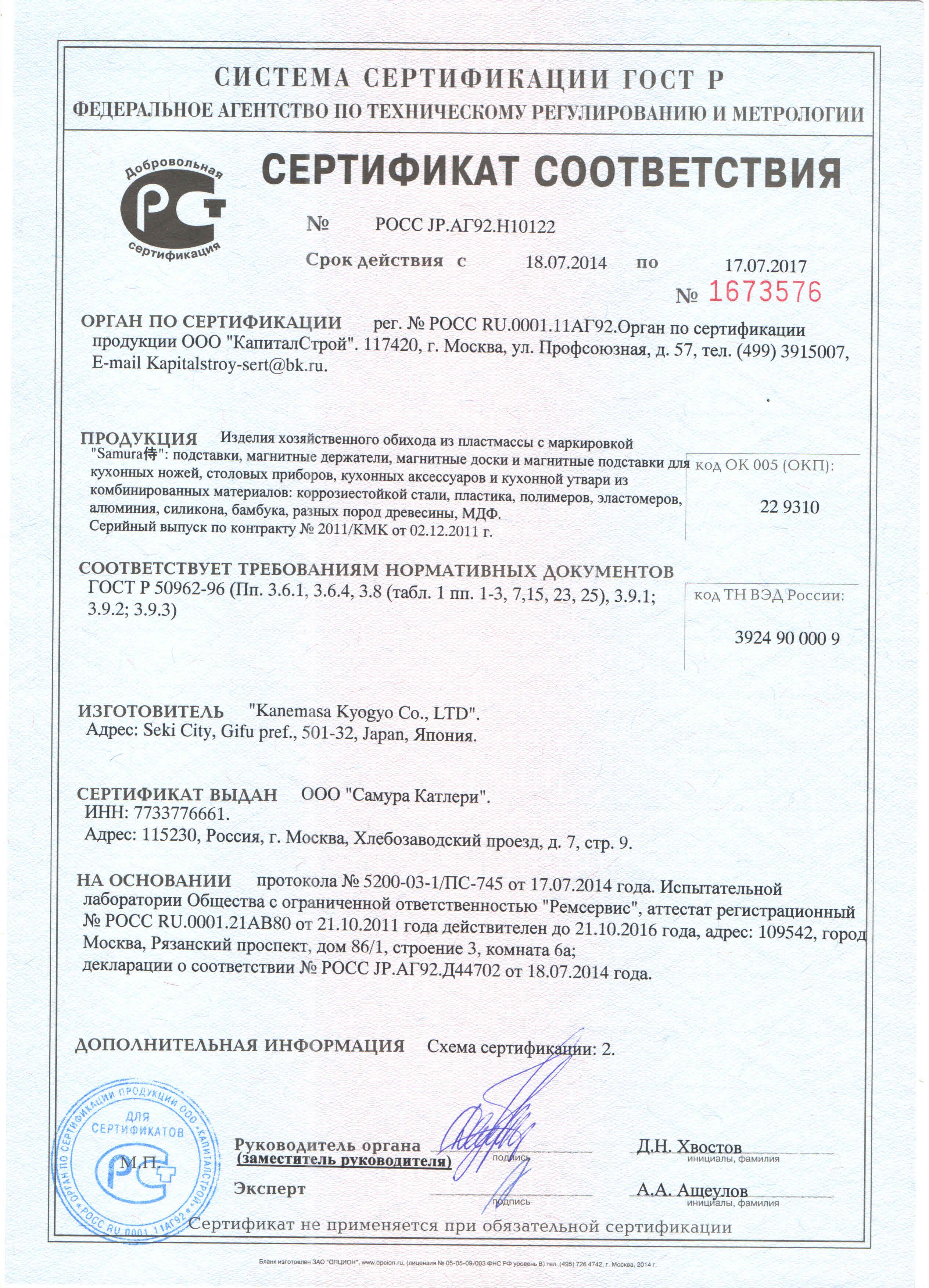 Сертификат_подставки05_11_15.jpg