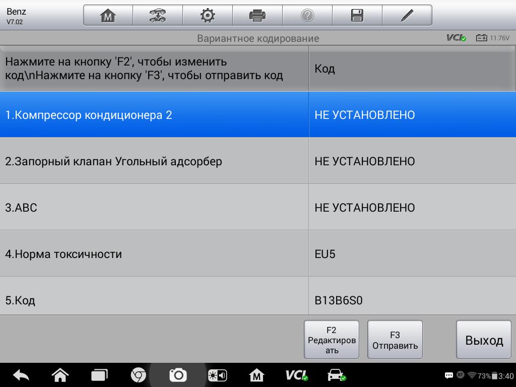 2._Mercedes_E212_code_.png