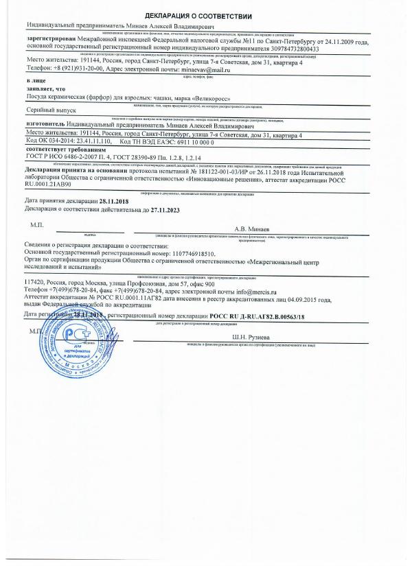 декларация о соответствии кружек Великоросс требованиям ГОСТа страница 2