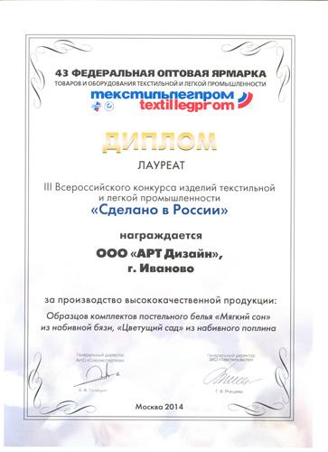 АртДиплом_5.jpg