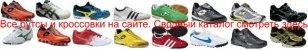 Сводный каталог спортивной обуви в продаже