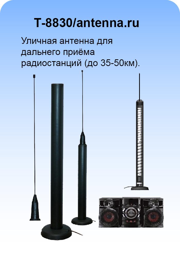 gde-kupit-antennu-dlya-muzikalnogo-centra?-na-antenna.ru--Nhbflf-8830