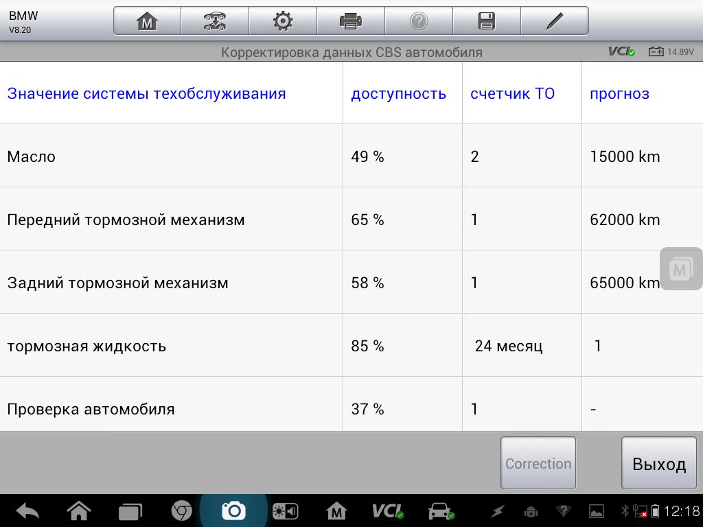 3._BMW_316_F30__3__serv_func_.png