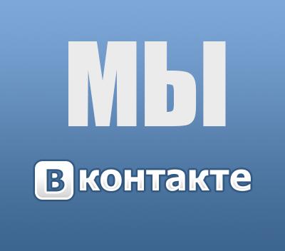 1409853605_d09cd0ab_vkontakte.png
