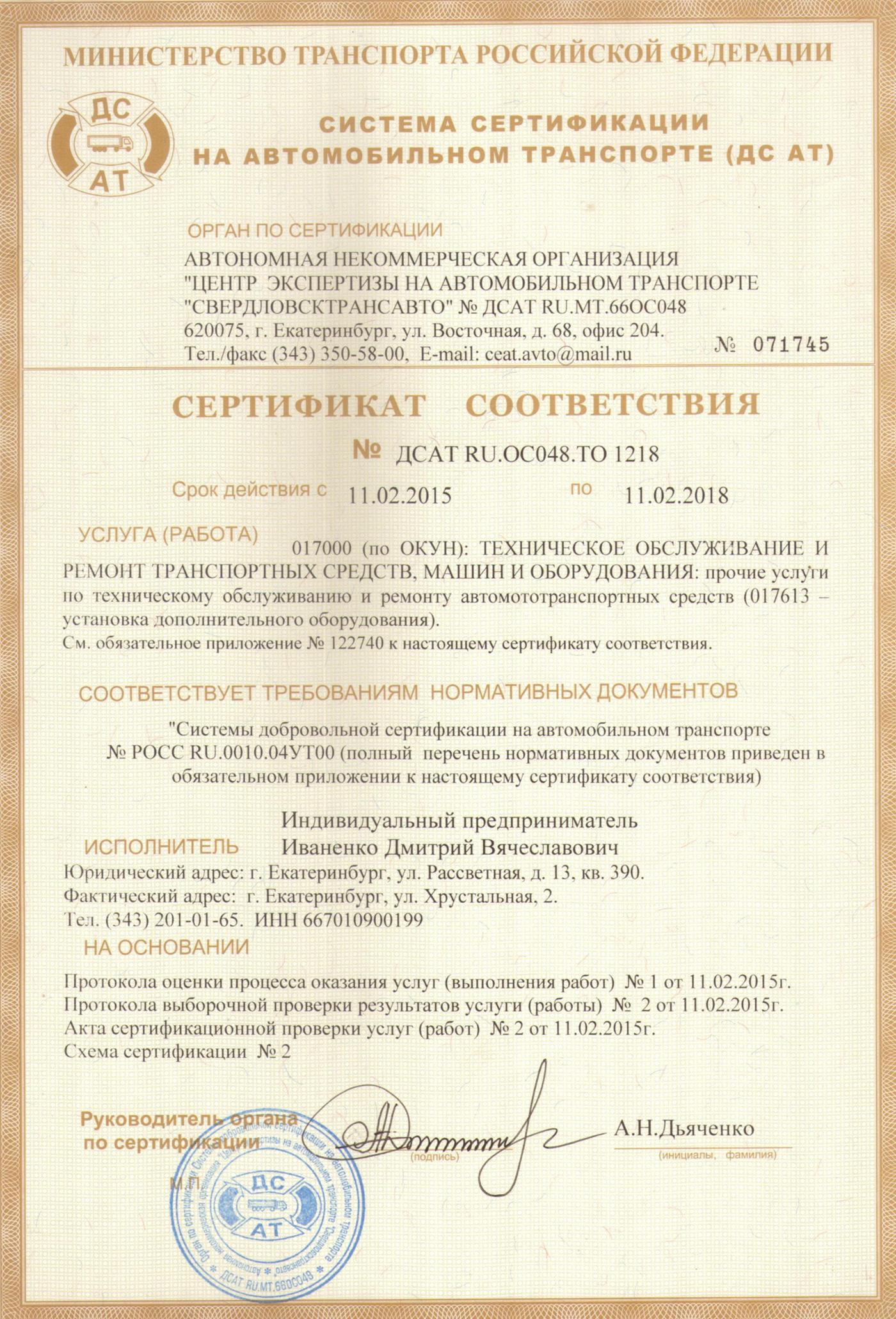 Сертификат на установку доп оборудования