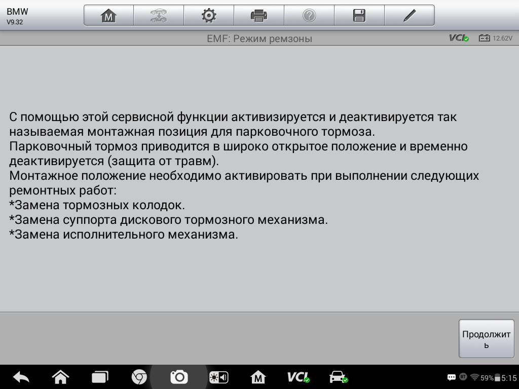 8._BMW_528x_F10_serv_func_.png