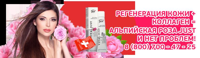 дневной крем для лица альпийская роза Юст