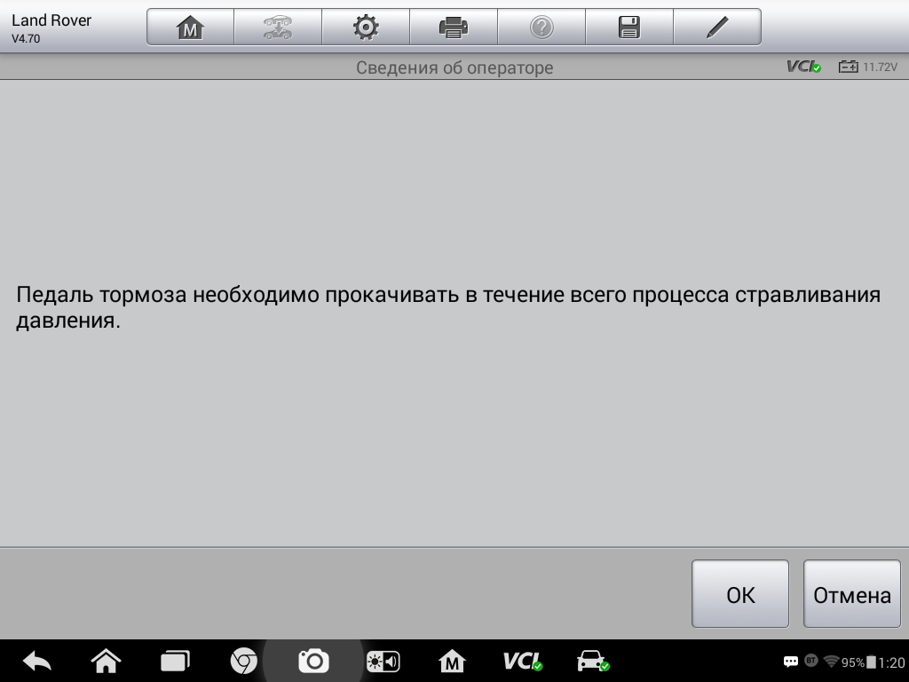 9._Range_Rover_2012__2__serv_func_.png