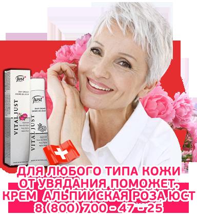 дневной крем для лица отзывы альпийская роза юст