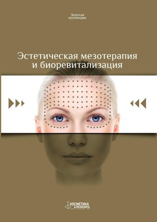 ЗК-Мезо-обложка.jpg