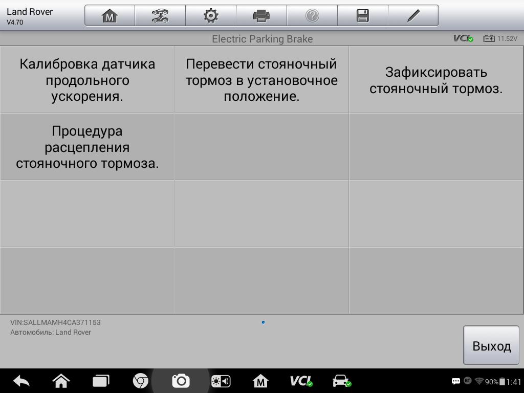 12._Range_Rover_2012__5__serv_func_.png
