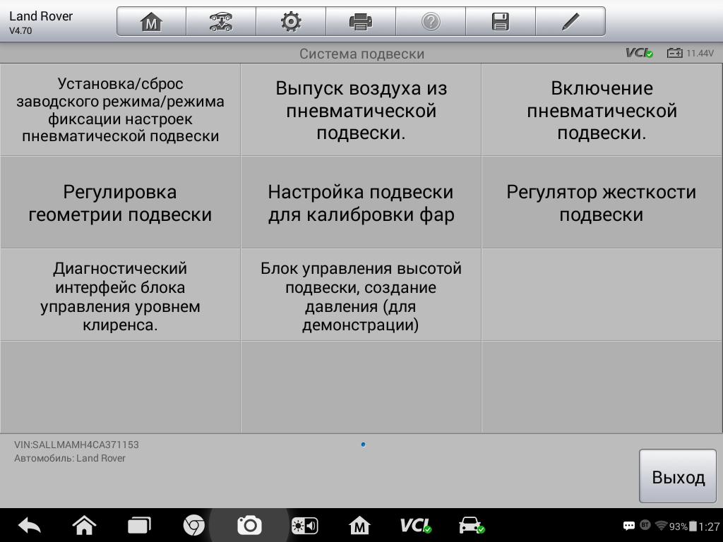 13._Range_Rover_2012_serv_func_.png