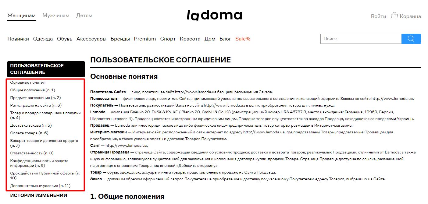 Публичная оферта на сайте Lamoda