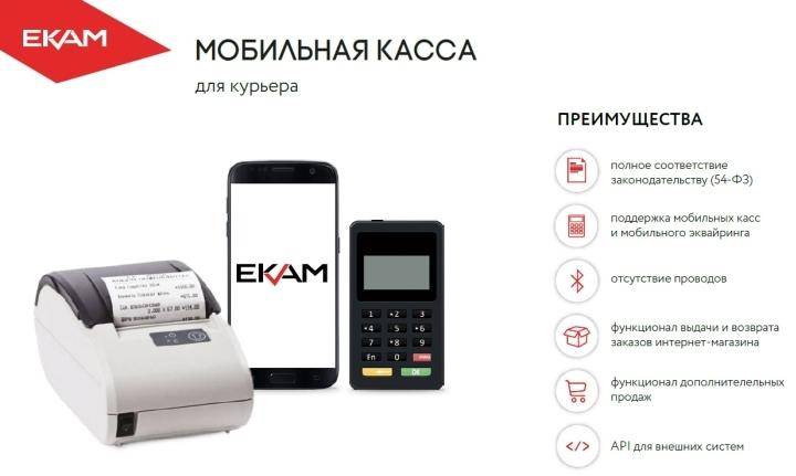 Пример мобильного комплекта онлайн-кассы для курьера и выездной торговли