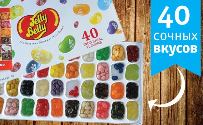 jelly-belly-assorti-40-vkusov-v-podarok-4.jpg