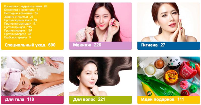 корейская косметика ассортимент