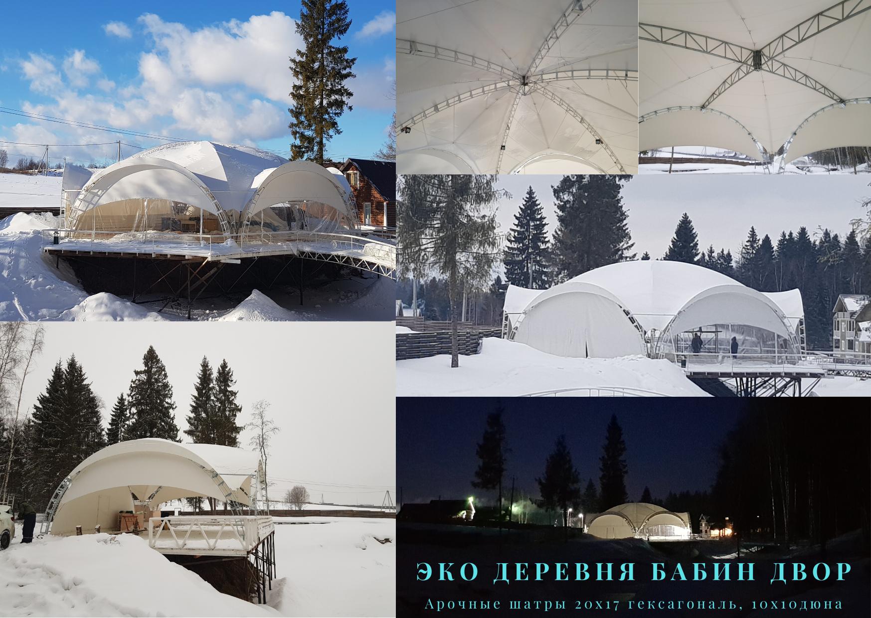 Проект FirstTent арочные шатры для эко деревни Бабин Двор