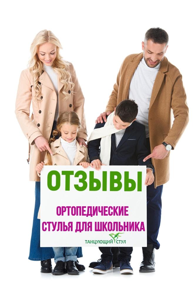 Родители и дети держат плакат Ортопедический стул для школьника отзывы