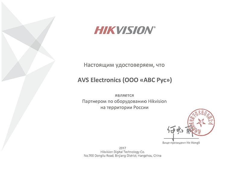 """Компания AVS Electronics (ООО """"АВС-Рус"""") получила сертификат официального партнера компании Hikvision на территории Российской Федерации"""