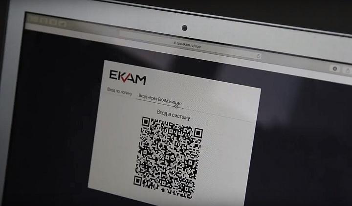 Вход в десктопную версию приложения ЕКАМ.Бизнес