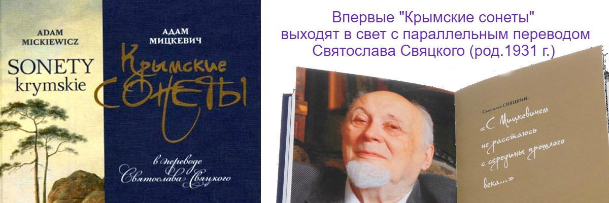 Крымские сонеты
