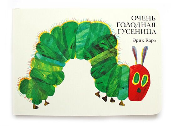 гусеница1.jpg