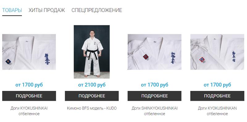 интернет магазин кимоно