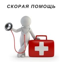 скорая_помощь2.jpg