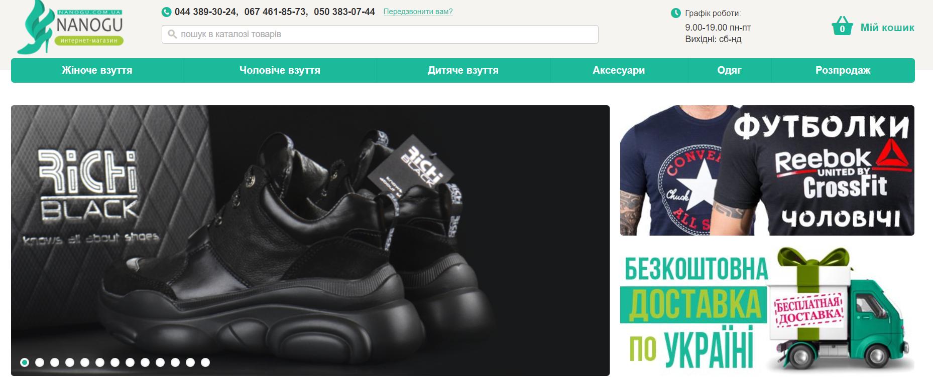Интернет-магазин обуви NANOGU