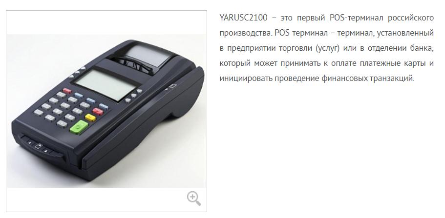 Yarus C2100