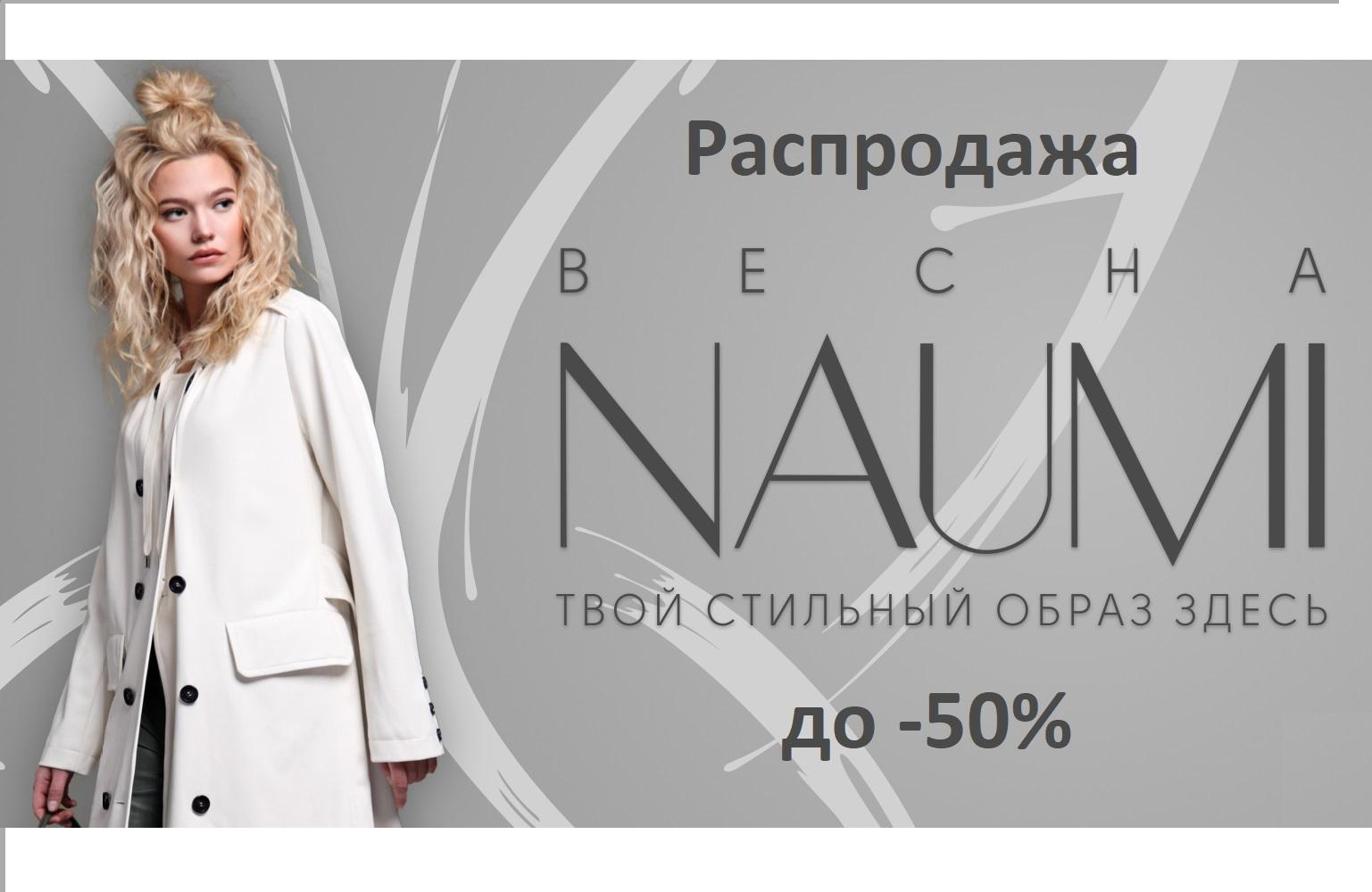 Распродажа весна Науми