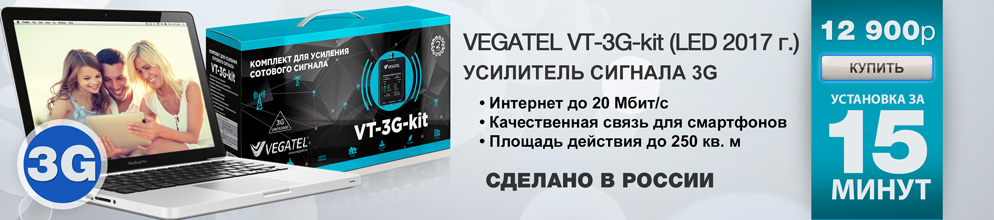 VEGATEL VT-3G-KIT (LED)