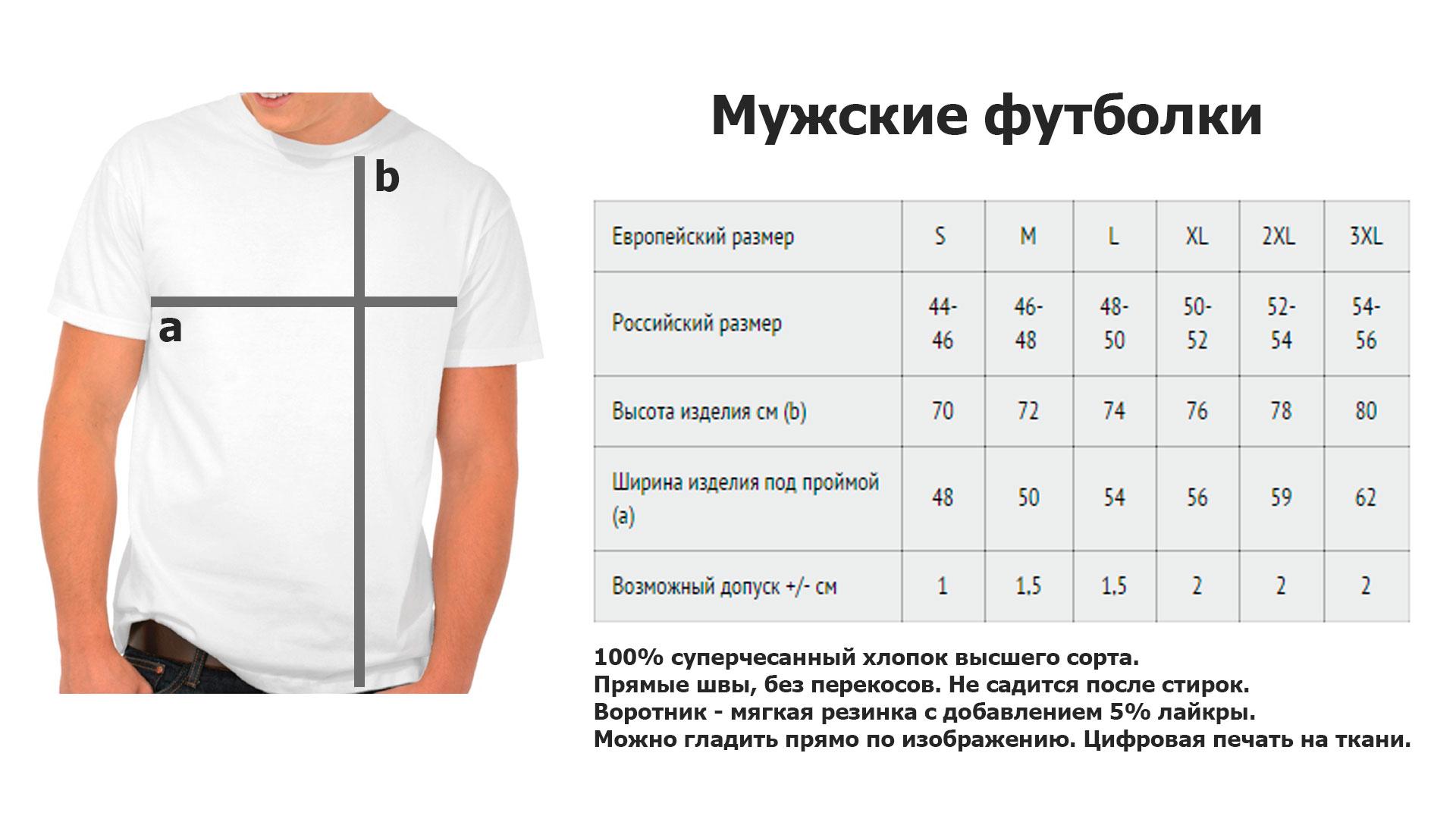 Мужские-футболки-размеры.jpg
