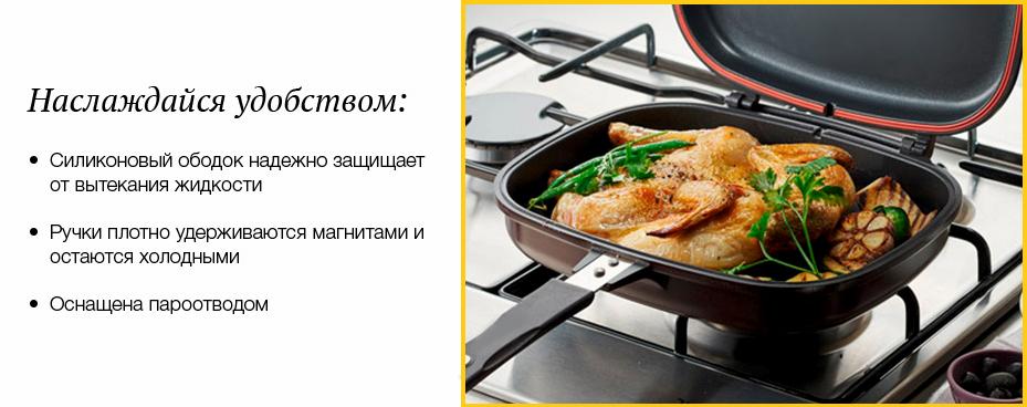 Двусторонняя сковорода - Мастер Жар