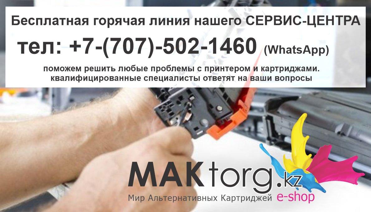 Бесплатная горячая линия нашего СЕРВИС-ЦЕНТРА тел: +7-(707)-502-1460 поможем решить любые проблемы с принтером и картриджами. квалифицированные специалисты ответят на ваши вопросы whatsapp: +7-(707)-502-1460