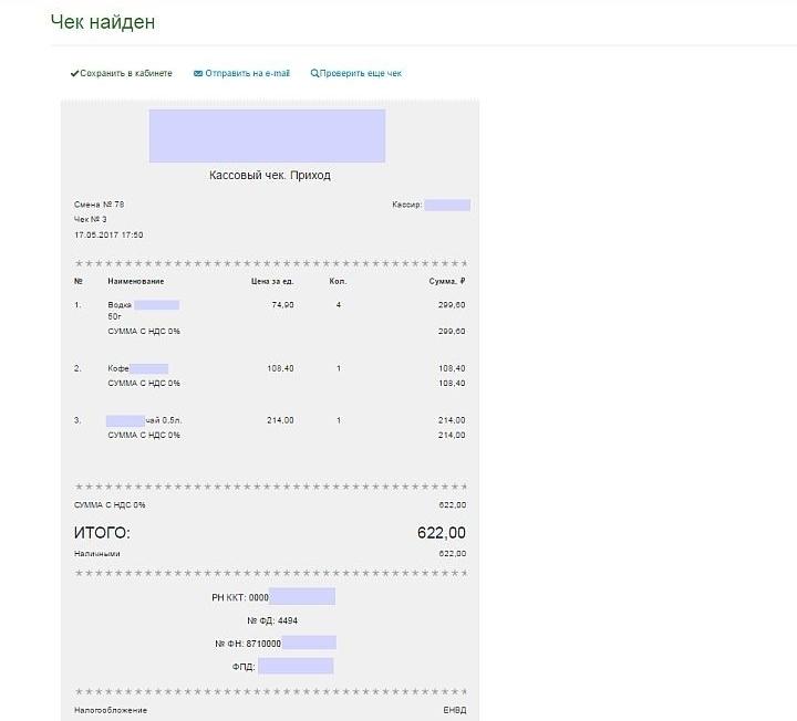 Положительный результат проверки подлинного кассового чека