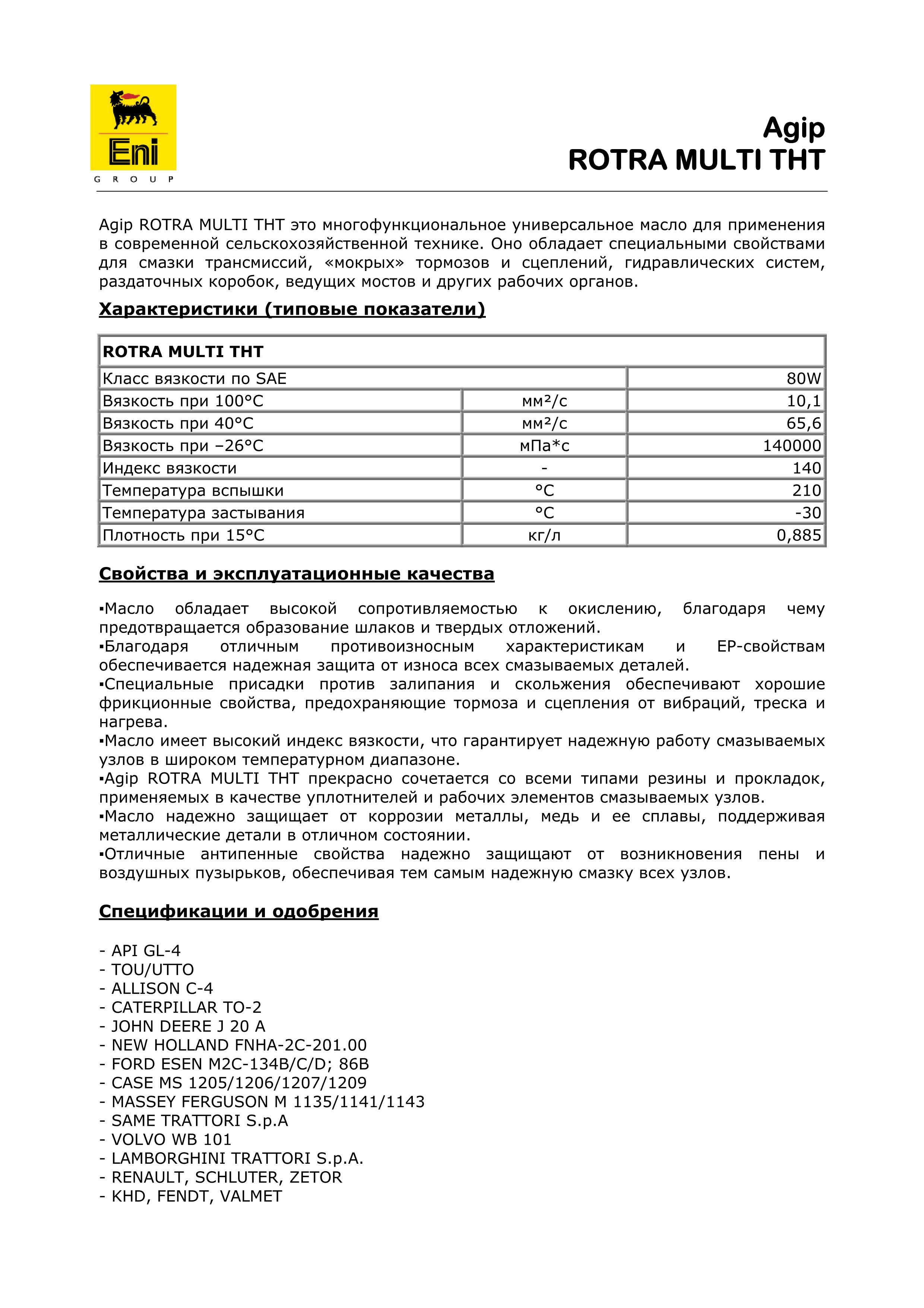 Описание Eni / Agip Rotra Multi THT 80w