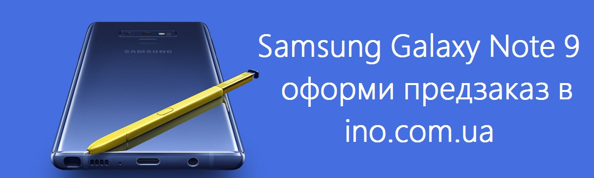 Samsung Galaxy Note 9 предзаказ