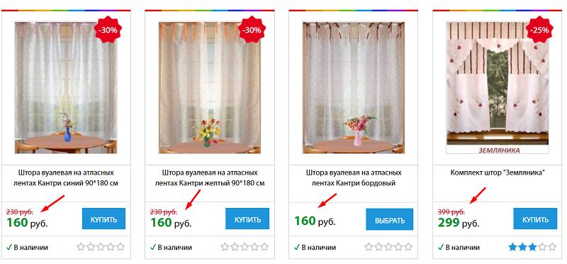 дешевые шторы