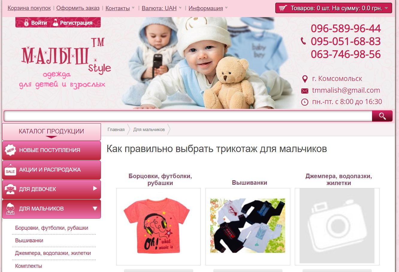 Производитель детского и взрослого трикотажа Малыш