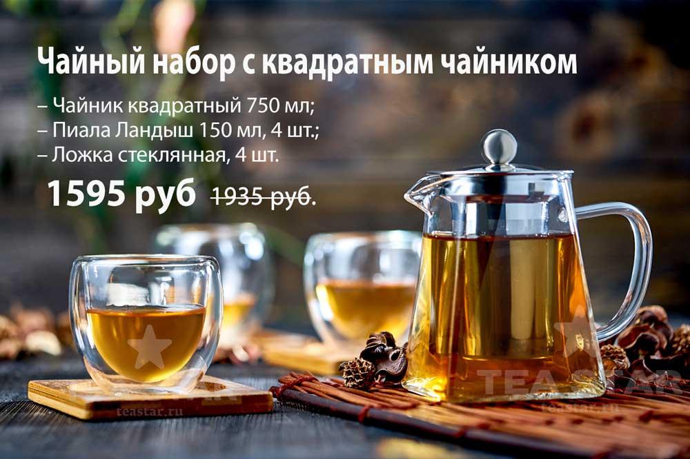 Чайник заварочный стеклянный с чашками - купить заварочный стеклянный чайник в магазине Teastar.ru