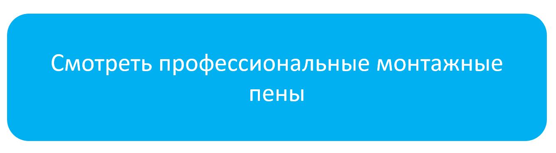 кнопка_на_пены.png
