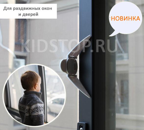 Блокиратор для раздвижных окон и дверей Бабочка